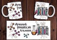 """Чашка """"Лучший учитель химии"""" / Кружка для преподавателя химии"""