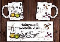 """Чашка """"Найкращий вчитель хімії"""" / Кружка для викладача хімії"""
