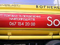 Перевозка светлых нефтепродуктов по Киеву, Киевской области и Украине