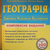 Географія.Комплнксне видання ЗНО-2020 А. Кузишин, О. Заячук (Підручники і посібники)