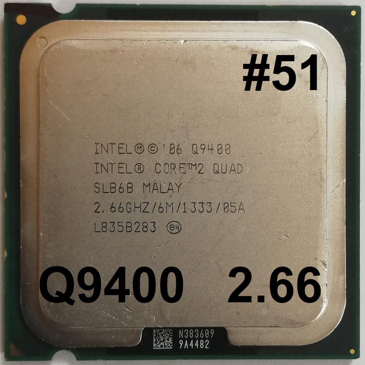 Процессор  ЛОТ #51 Intel® Core™2 Quad Q9400 R0 SLB6B 2.66GHz 6M Cache 1333 MHz FSB Soket 775 Б/У