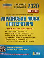 ЗНО-2020: Українська мова і література. Повний курс підготовки.