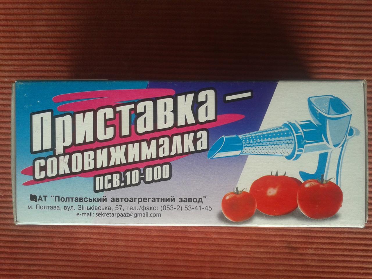 Приставка к мясорубке для сока (Полтава)