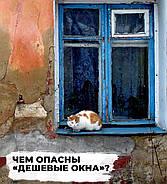 Стоит ли покупать дешёвые окна?