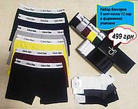 Набор мужских трусов Calvin Klein 5 шт + носки 12 пар в подарочной упаковке