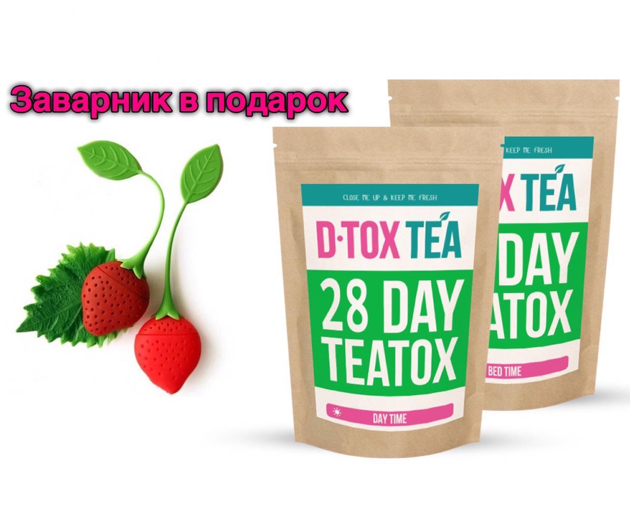 Детокс 28 дней чай для похудения D•TOX TEA  , купить, цена