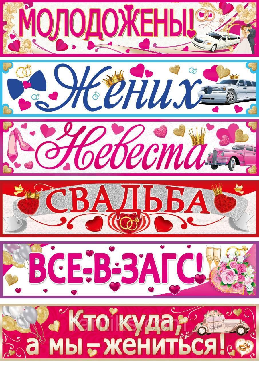 Набір весільних наклейок-номерів на машину (6 шт)