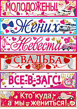 Набор свадебных наклеек-номеров на машину (6 шт.)