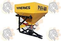 Разбрасыватель минеральных удобрений РУН - 600 с гидроцилиндром на закрытие