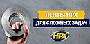 HPX ленты