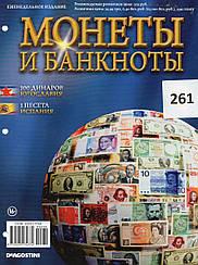 Журнальна серія Монети і банкноти ДеАгостини №261 (№ 230) 10(0) динарів (Югославія), 1 песета (Іспанія)