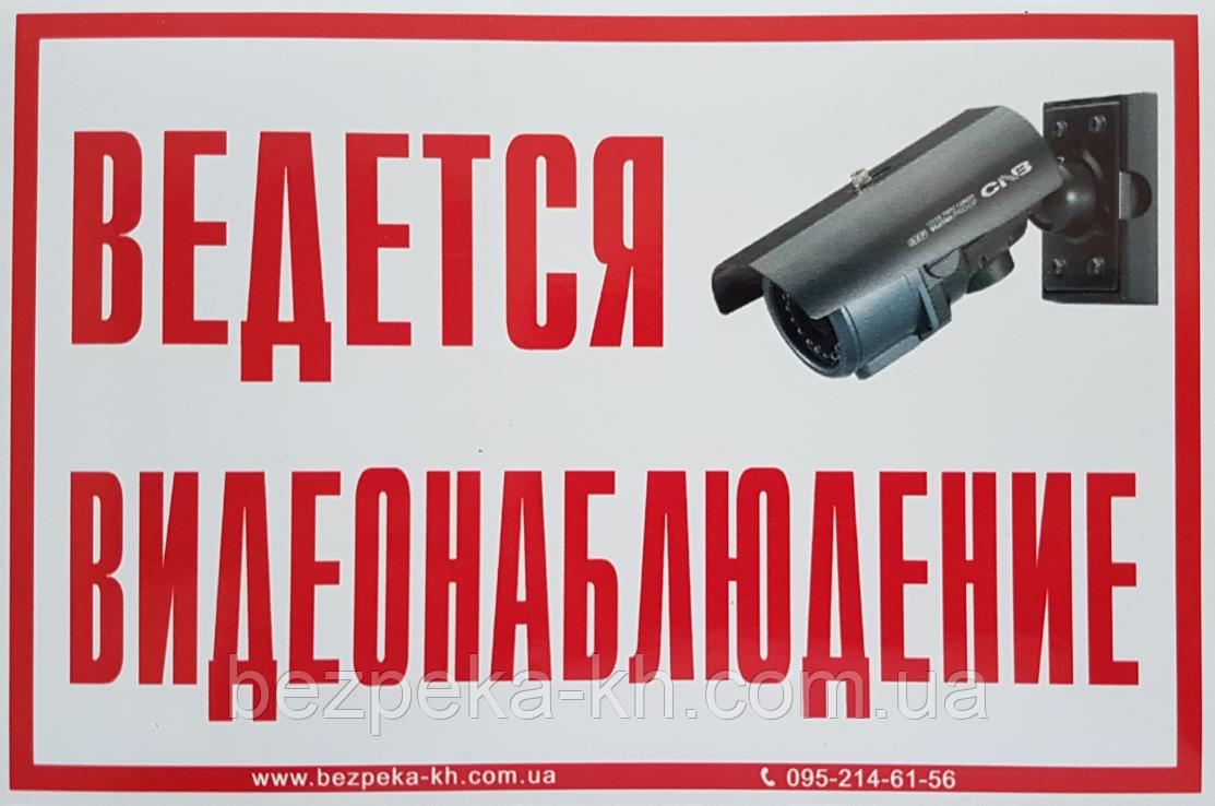 """Попереджувальний напис-наклейка """"Ведеться відеоспостереження"""""""