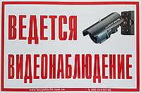 """Предупреждающая надпись-наклейка """"Ведеться видеонаблюдение"""""""