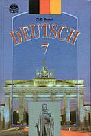 Німецька мова, 7 клас. Басай Н.П.