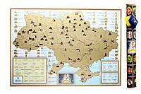 Стирающаяся скретч карта Украины My Map Native edition (украинский язык) в тубусе