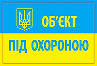 "Предупреждающая надпись-наклейка ""Об""єкт під охороною"""