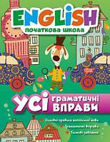 """Книжка: """"English(початкова) Усі граматичні вправи"""""""