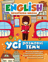 """Книжка: """"English(початкова) Усі розмовні теми"""""""