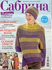Сабрина журнал по вязанию (Бурда) №09 сентябрь 2019