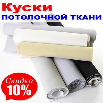 Куски потолочной ткани