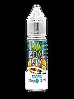 Жидкость СольНик - Tropic 15ml