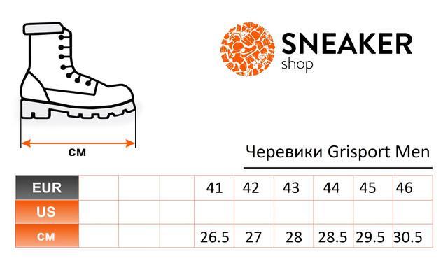 Розмірна сітка чоловічих черевиків Grisport