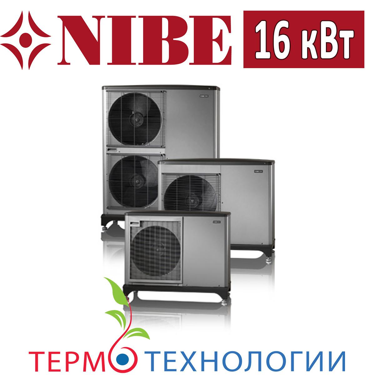 Тепловой насос воздух-вода Nibe F-2040 16 кВт