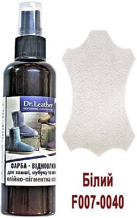"Спрей-фарба аерозольна для замші, нубуку, велюра, аніліна олійно-пігментна 100 мл.""Dr.Leather"" Біла, фото 2"