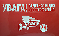 "Предупреждающая надпись-наклейка  ""УВАГА! Ведеться відео спостереження"""