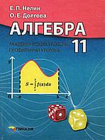 Алгебра, 11 клас.(академічний, профільний рівні) Нелин Е. П., Долгова О. Е.