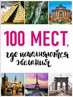 Книга 100 мест, где исполняются желания. Автор - Марина Сидорова (Эксмо)