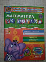 """Федієнко В., Волкова Ю. """"Математика та логіка"""" дітям від 4 років"""