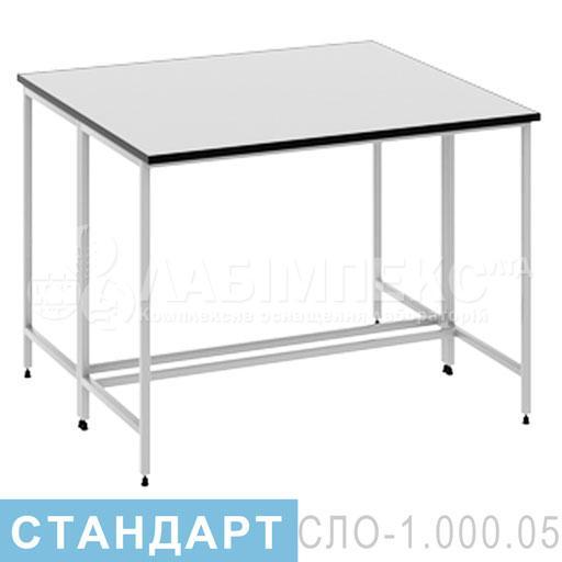 Стол лабораторный островной СЛО-1.000.05│СТАНДАРТ
