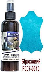 """Спрей-фарба олійно-пігментна 100 мл.""""Dr.Leather"""" Бірюзова"""