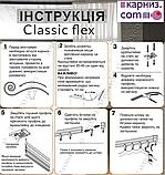 Карниз для штор, универсальный, гибкий, флекс Классик Flex Classic (можно ставить в Ванные комнаты)., фото 9