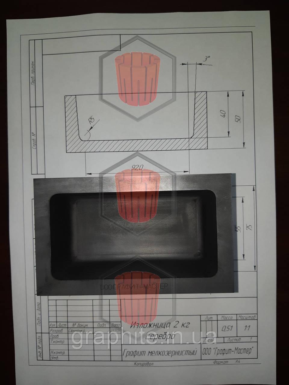 Графитовая форма под слиток серебра весом 2 кгразмером 105*55*40