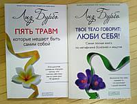 Комплект книг Лиз Бурбо Твое тело говорит: люби себя!  +Пять травм