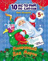 """Гр 10 историй по слогам: Настоящий Дед Мороз С271015Р (20) """"RANOK"""""""