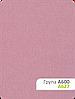 Ткань для тканевых ролет фиолетово-розовая