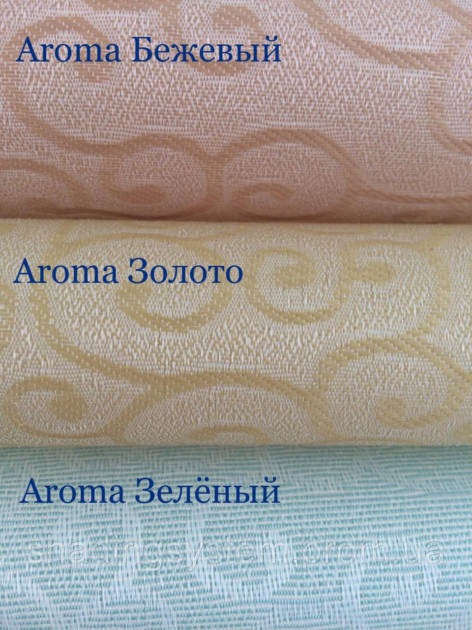 Роллеты тканевые Aroma