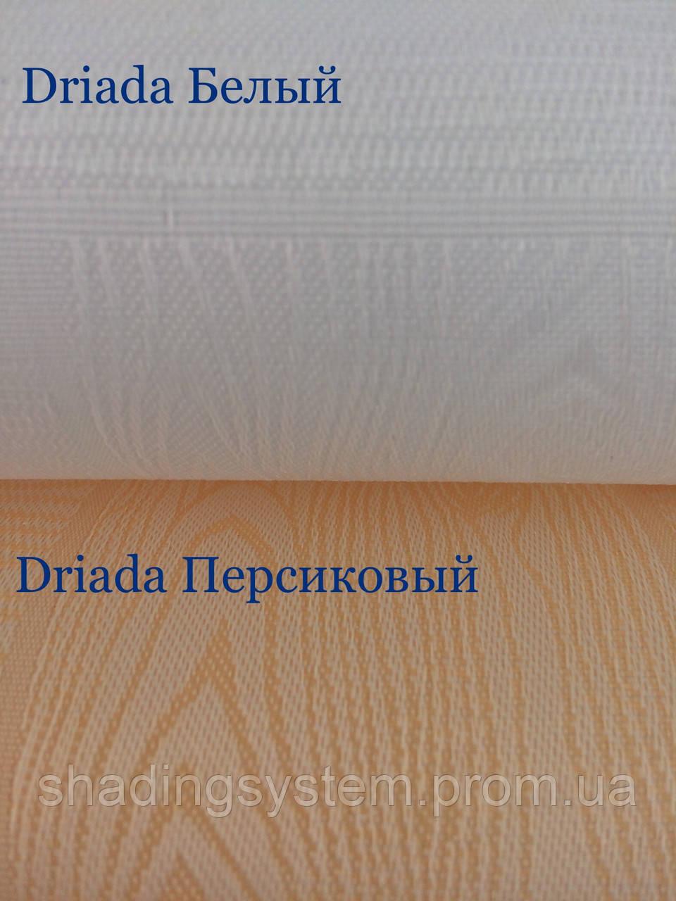 Роллеты тканевые Driada