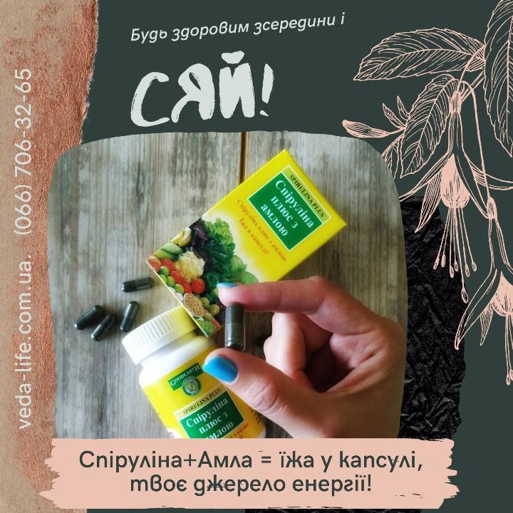 "Спирулина с Амлой: ""Еда в капсуле"", 60 капс. - повышение иммунитета; нутрицевтик; источник белка и витаминов"