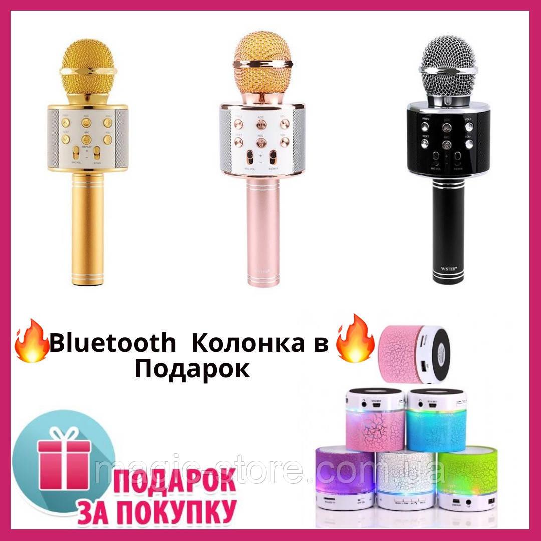 АКЦИЯ Микрофон Караоке WS 858 Беспроводной Bluetooth (Золото, розовый, черный)+ Колонка с Подсветкой в Подарок
