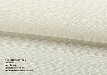Римская штора Лен m8-2 Белый