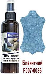 "Спрей-фарба аерозольна для замші, нубуку, велюра, аніліна олійно-пігментна 100 мл.""Dr.Leather"" Блакитна"
