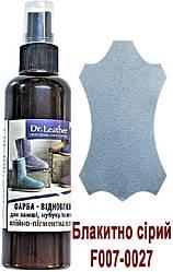 "Спрей-фарба аерозольна для замші, нубуку, велюра, аніліна олійно-пігментна 100 мл.""Dr.Leather"" Блакитно-сіра"