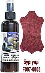 """Спрей-фарба аерозольна для замші, нубуку, велюра, аніліна олійно-пігментна 100 мл.""""Dr.Leather"""" Бургунді"""