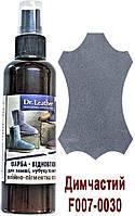"""Спрей-фарба аерозольна для замші, нубуку, велюра, аніліна олійно-пігментна 100 мл.""""Dr.Leather"""" Димчастий"""