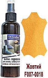 "Спрей-фарба аерозольна для замші, нубуку, велюра, аніліна олійно-пігментна 100 мл.""Dr.Leather"" Жовта"