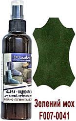 """Спрей-фарба аерозольна для замші, нубуку, велюра, аніліна олійно-пігментна 100 мл.""""Dr.Leather"""" Зелений мох"""